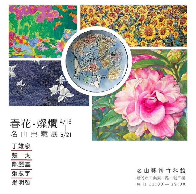 「春花・燦爛」名山典藏展