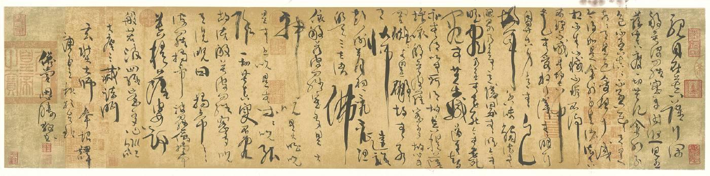 楊思勝,草書 般若波羅密多心經,2020,32x138.2cm,紙本