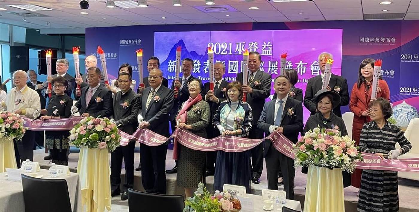 各界名人齊聚,見證台灣彩墨藝術家巫登益自台北啟航的世界巡展。(李怡芸攝)