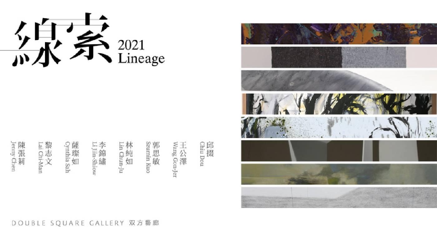 双方藝廊,《線索2021》,展覽主視覺。圖/双方藝廊提供