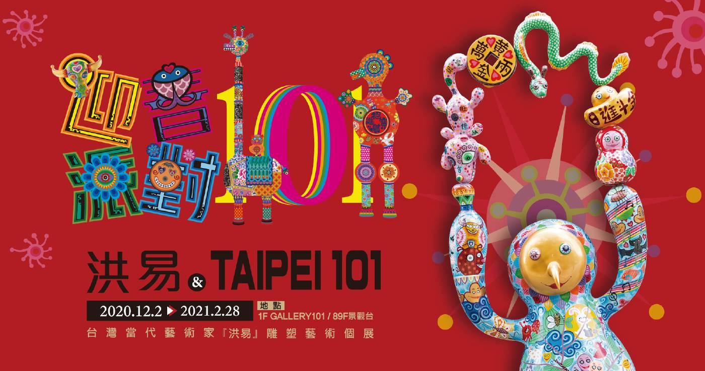 迎春派對101-洪易雕塑藝術個展