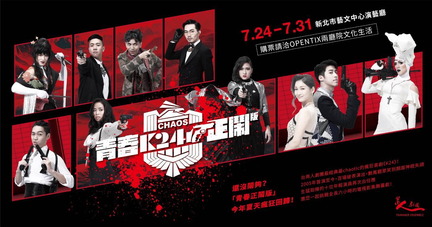 台南人劇團《K24》青春正鬧版,今年夏天瘋狂回歸!