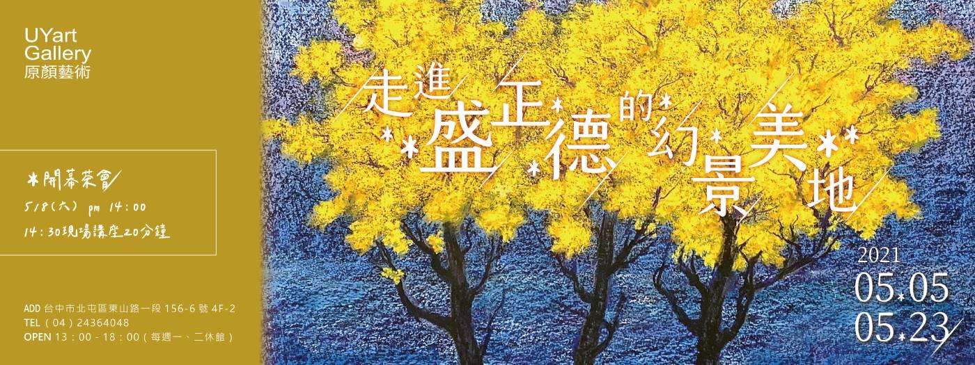 黃金風鈴木 盛正德 油性粉彩 10F