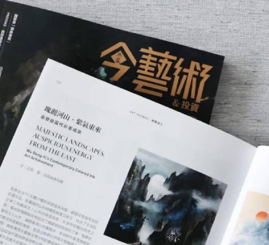今藝術雜誌專訪