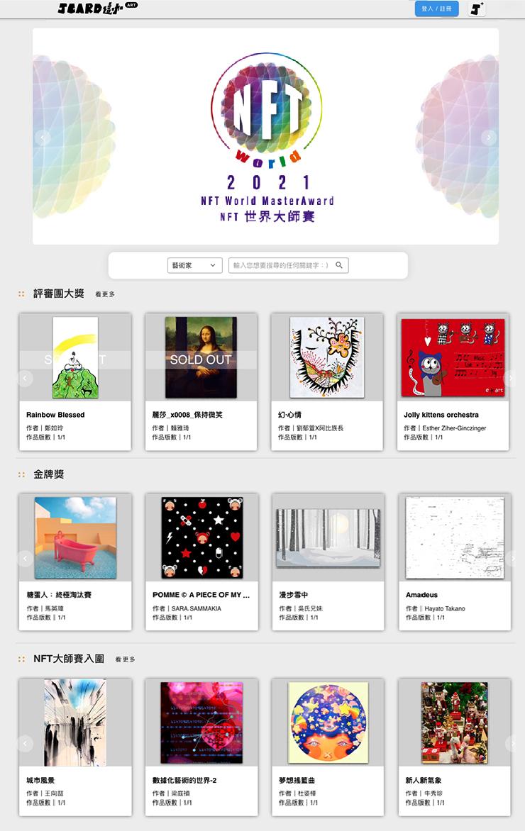 台北新藝術博覽會與「Jcard這咖」平台合作,率先推出NFT加密藝術線上開購,網路零接觸   消費,健康安全又交易迅速。