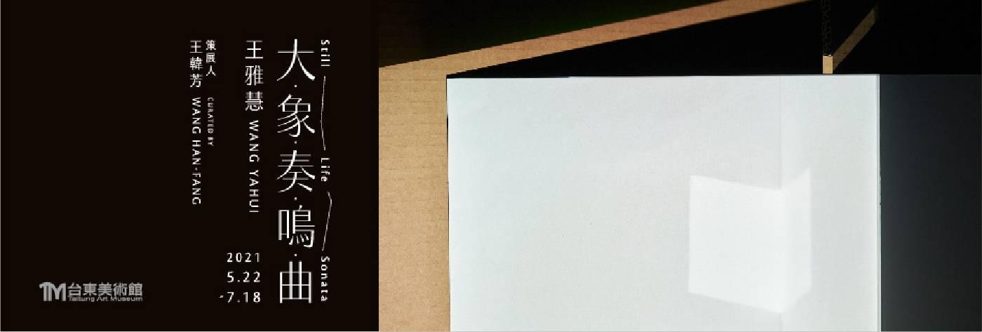 展覽主視覺。圖/臺東美術館提供