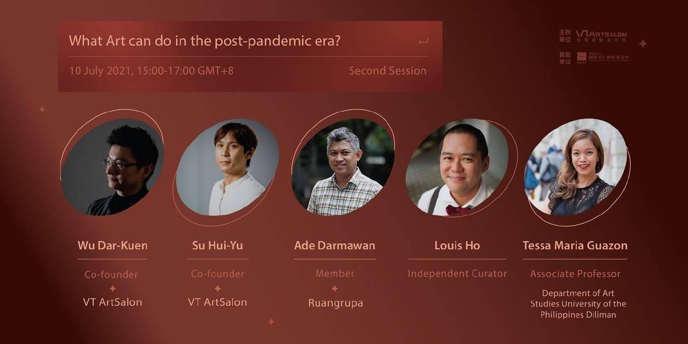 【跳島開議:東亞連線論壇】Session 2 - 藝術在疫情時代能做的貢獻