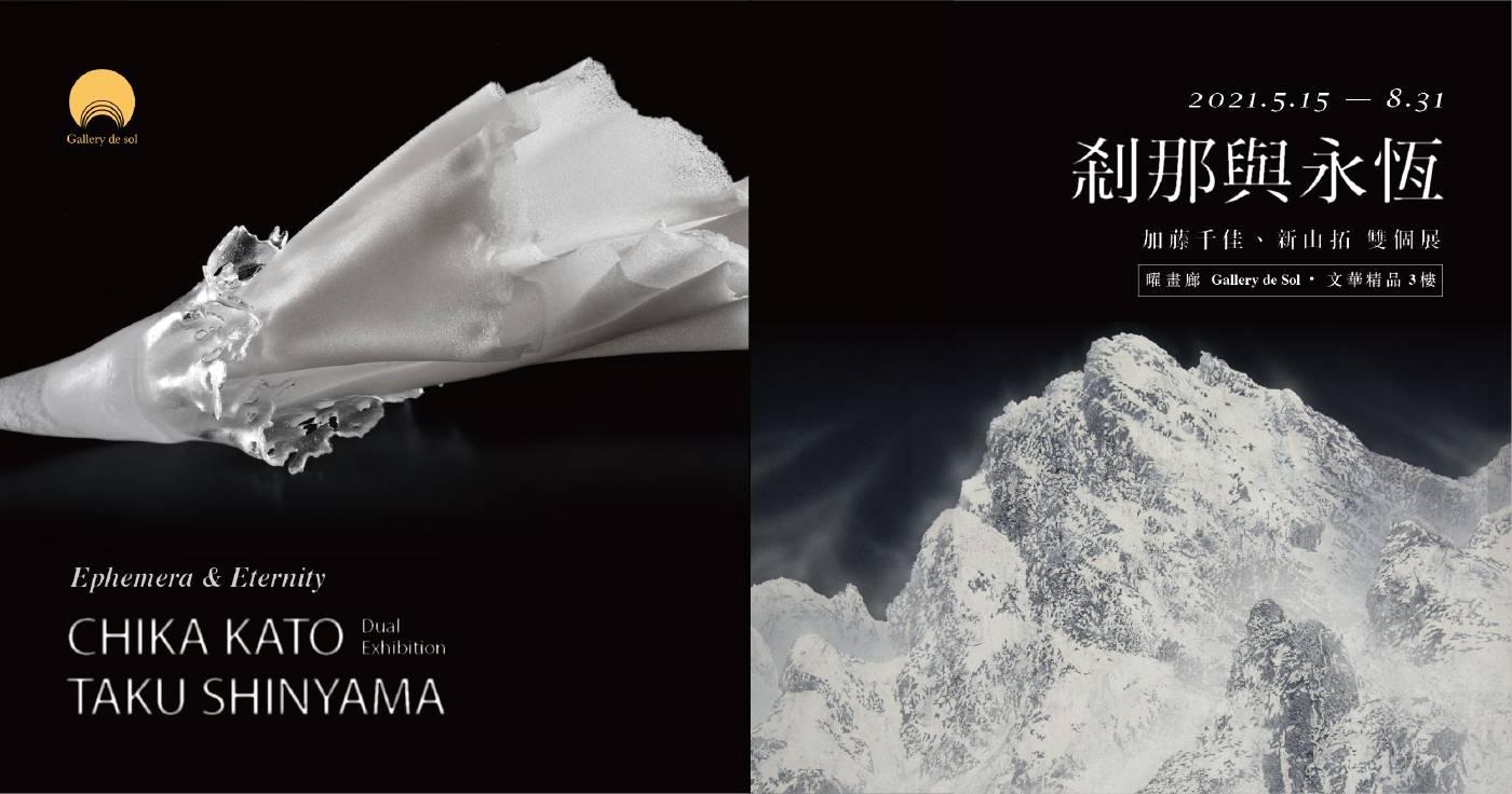 剎那與永恆:加藤千佳、新山拓雙個展