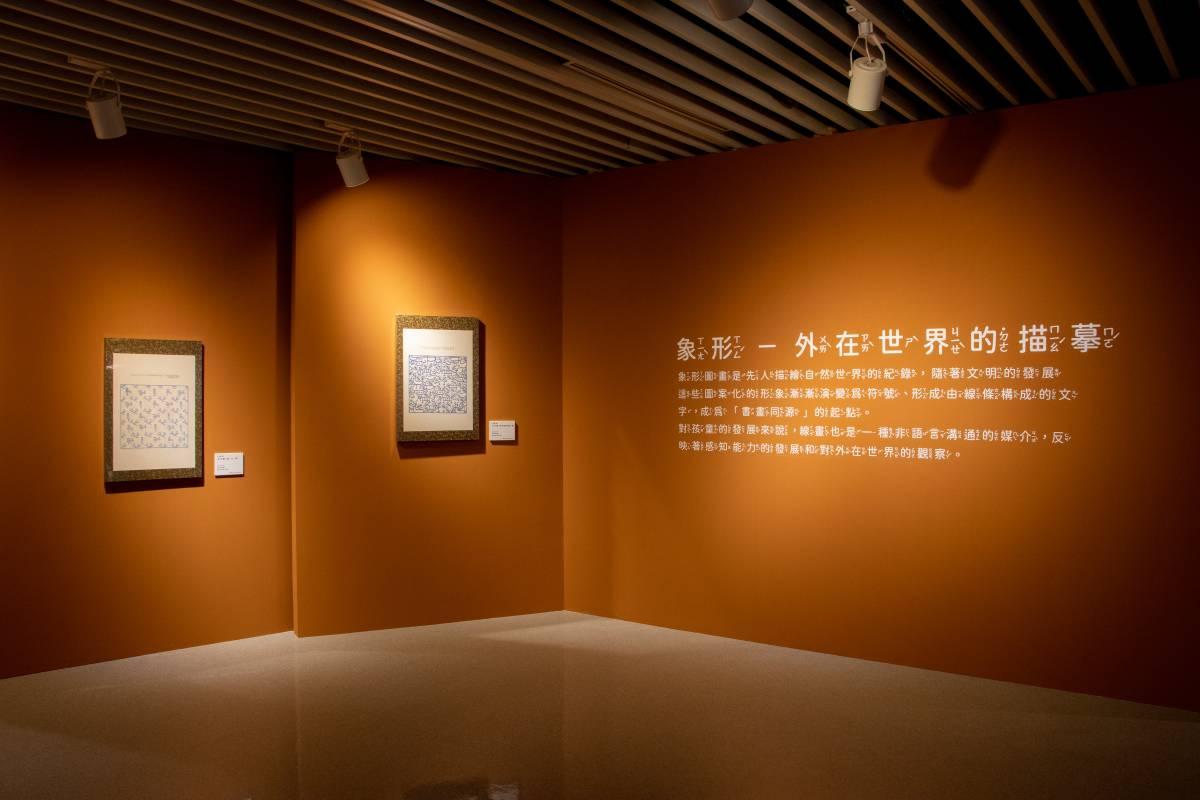 本次特別與國立歷史博物館合作,以呂佛庭「文字畫」系列呼應「書畫同源」的概念,於連續重覆的象形古文字組合為畫,巧妙呈現書畫源流與線條結構之美,亦讓孩童有機會觀摩精彩的原作筆觸。 ©桃園市立美術館提供