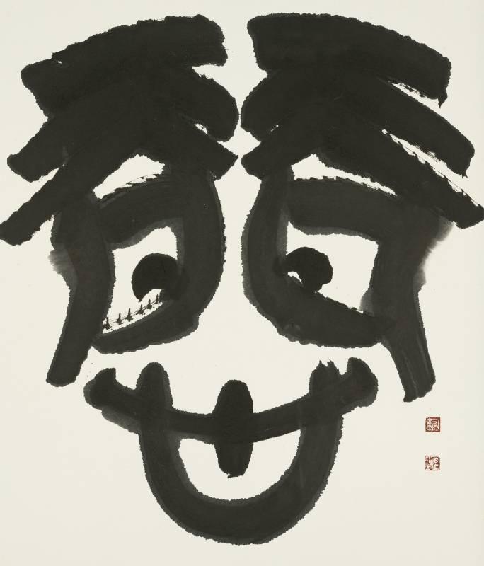 「表意」展區中本次特別邀請紀冠地為展覽繪製新作《天天開心》,藝術家將「圖像化」的文字表情,以書寫線條捕捉內心的情感變化,在疫情期間帶給親子歡笑的氣氛。 ©桃園市立美術館提供