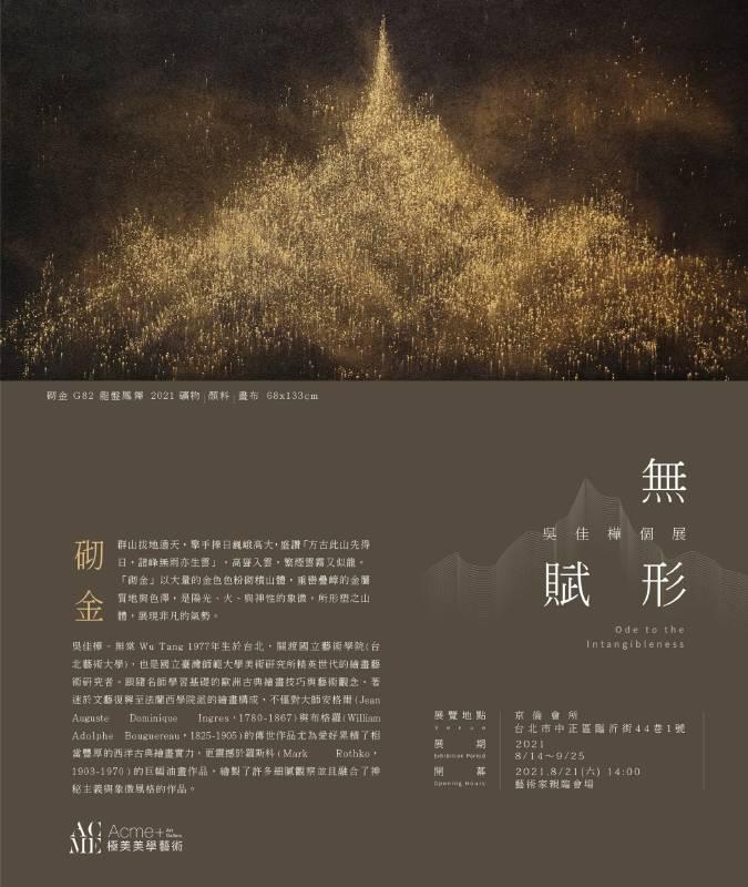 無形賦-吳佳樺個展