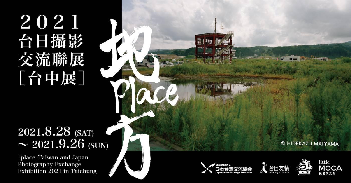 2021「地方place」台日交流攝影聯展台中展舞山秀一老師主視覺
