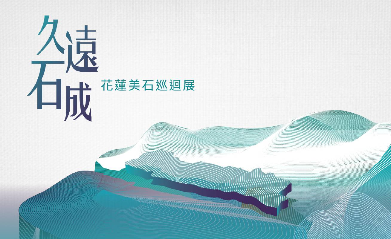 久遠石成-花蓮美石巡迴展