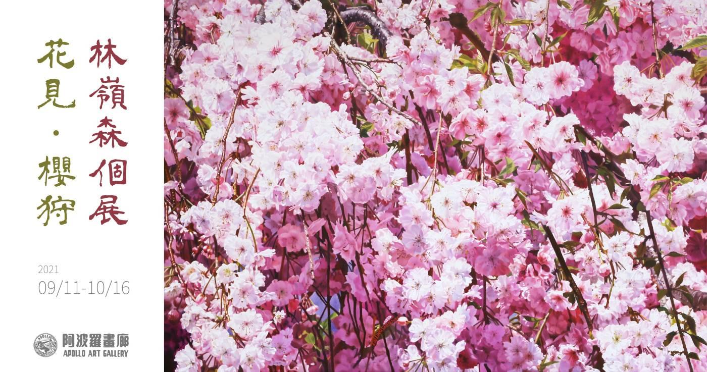 「花見‧櫻狩」林嶺森油畫個展。阿波羅畫廊