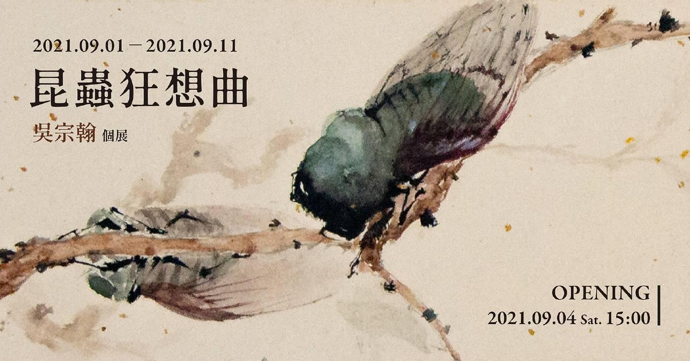 """【蟬連】  6x37cm 日本畫仙板小條幅 2021 秋月 吳宗翰 寫昆蟲之趣,起源於對大自然的觀察,再寫意境之妙,造景之思,時要將花葉枝條往外或向下不同方向延伸,橫跨畫面空間,使昆蟲或昂立、或攀附、或倒掛、或隱藏、或懸垂於上,營造草蟲相互呼應,乃得觀眾視線往返於植物與蟲的趣味。 「蟬連」指連續相承、連續不斷獲得。台灣四季如春,夏秋之際,常常可於郊外聽見蟬鳴,柳樹之上也可見到許蟬棲息於柳枝上。蟬的俗名叫""""知了"""",雄蟬用腹部的發音器官來發出聲音。 蟬的幼蟲棲息在土裏,幼蟲變爲成蟲時,便脫掉蟬殼,軀體在原來基"""