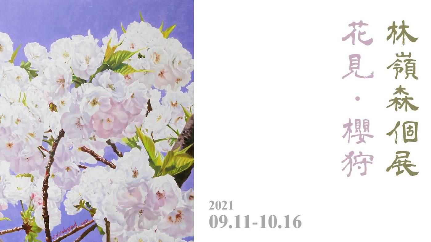 《花見‧櫻狩》林嶺森油畫個展