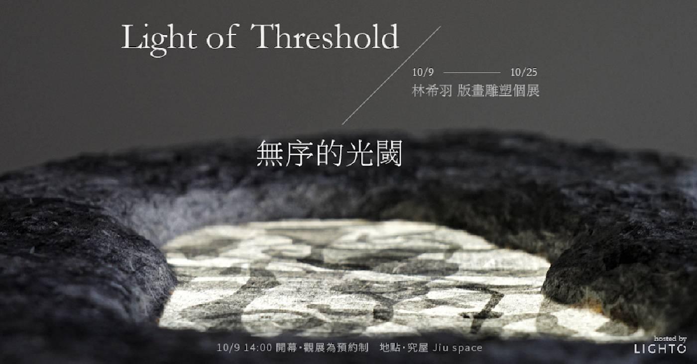 無序的光閾 Light of Threshold — 林希羽版畫雕塑個展