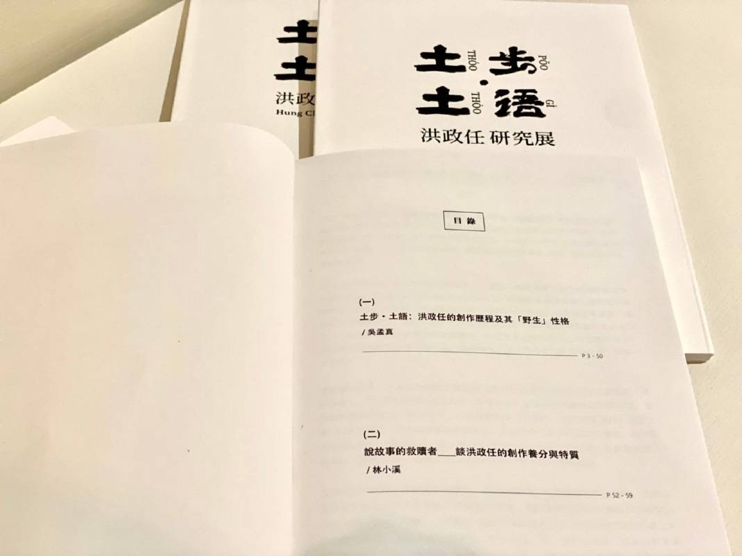 土步.土語 洪政任研究展