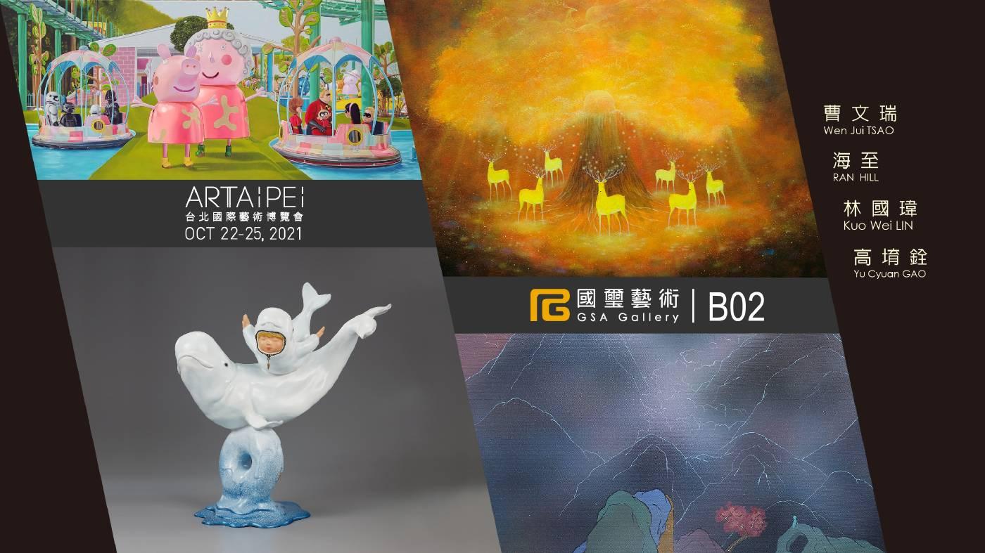 2021 ART TAIPEI 台北國際藝術博覽會 國璽藝術GSA Gallery 展位Booth B02