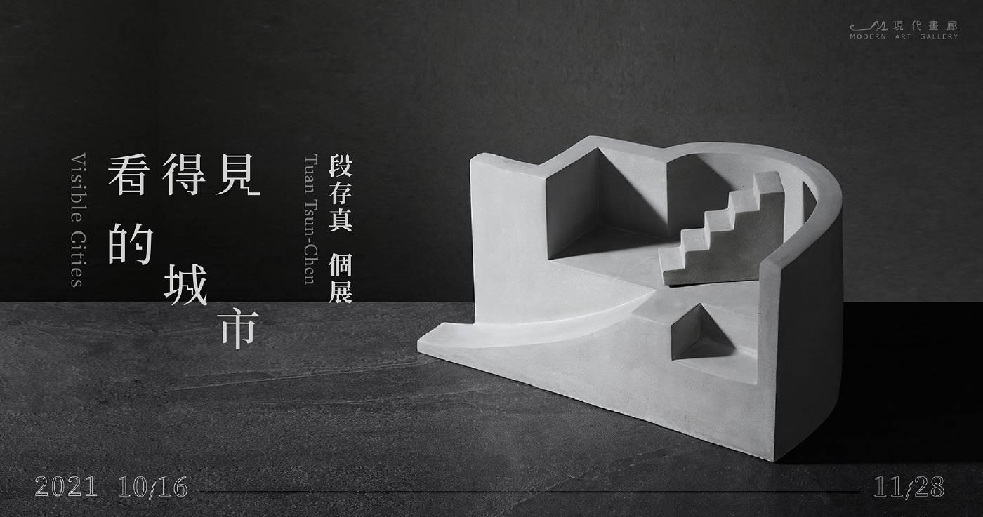 作品:《攀爬的可能》,泥塑、水泥翻製研磨,2020 52×28×27cm