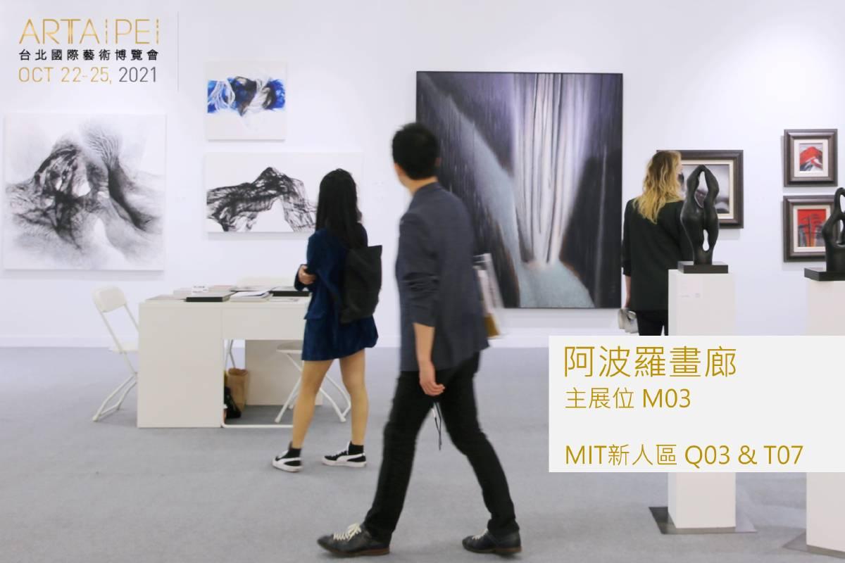 《花火 Fireworks》阿波羅畫廊@台北國際藝術博覽會