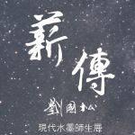 薪傳   劉國松現代水墨師生展