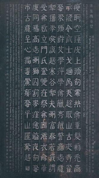 谷文達-碑林-唐詩後著(拓片)-No.33-唐:元稹-行宮