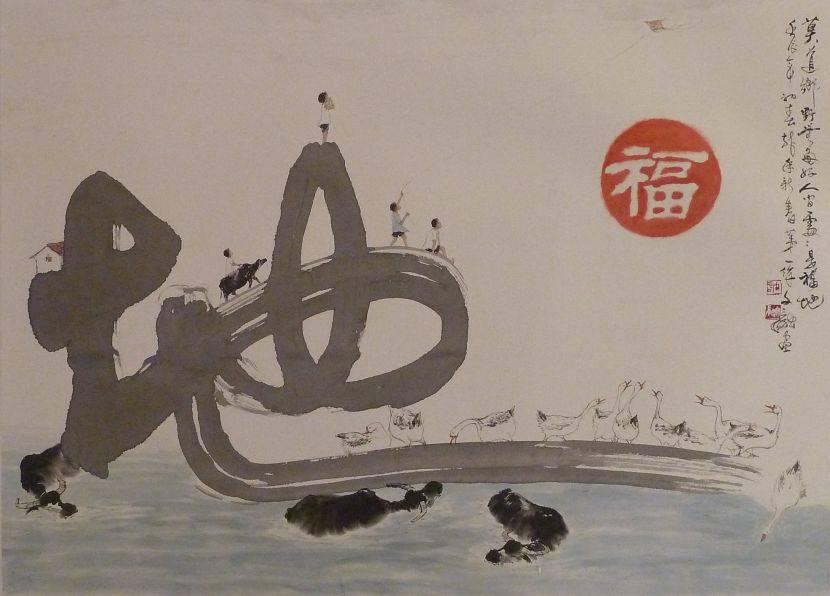 許文融-福地