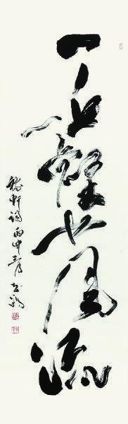 張志鴻-一丘一壑也風流