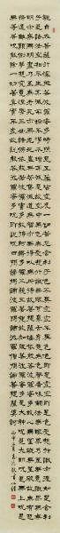 張志鴻-四体心經-3