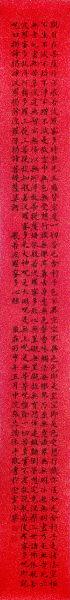 張志鴻-四体心經-4
