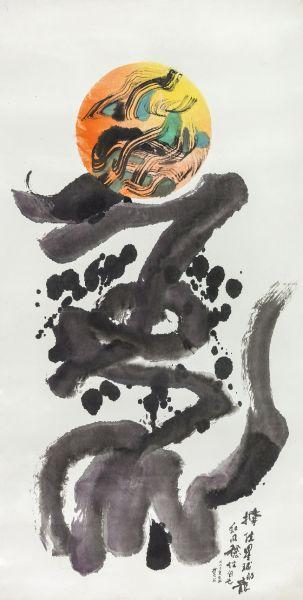 楚戈-撐住星球的龍  Planet Dragon