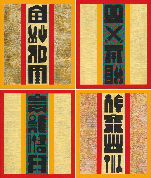 廖修平-四個門 (六)