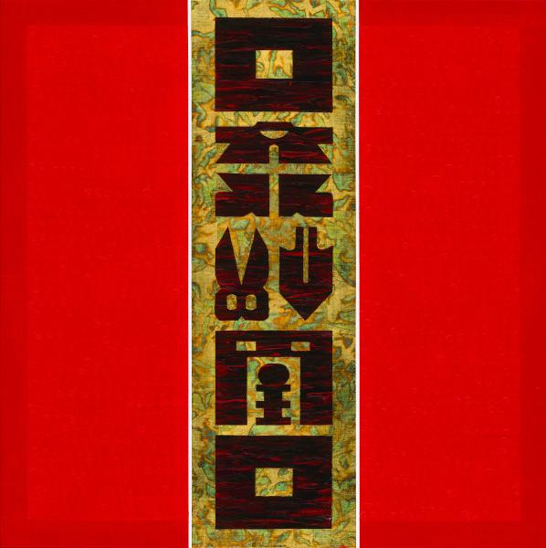 廖修平-東方之門(A)   Oriental Gate(A)