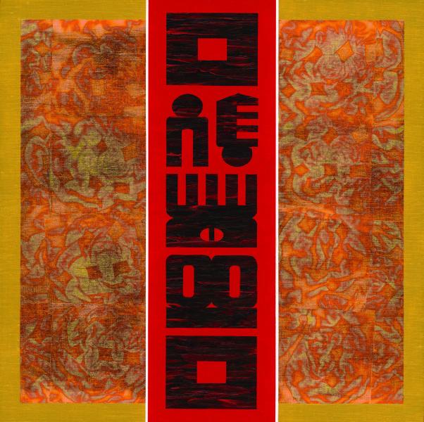 廖修平-東方之門(B)  Oriental Gate(B)