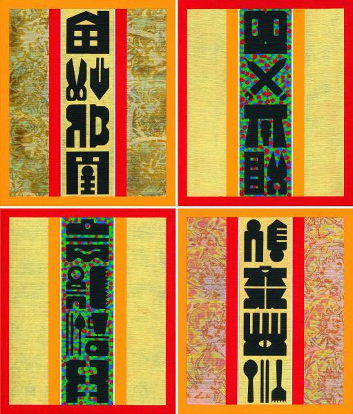 廖修平-四個門 (六)  Quadruple Gate VI