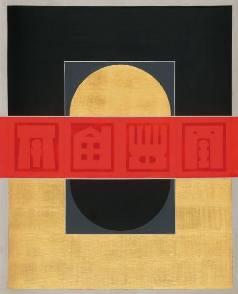 廖修平-節日  Festival