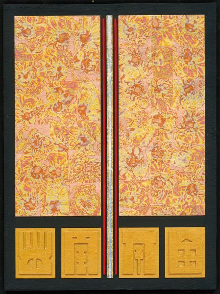 廖修平-東方之門  Gate of Oriental