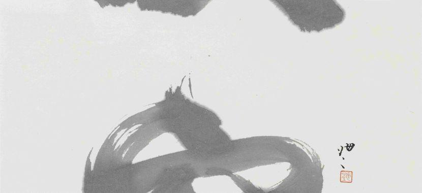 許悔之-漢字之舞-2