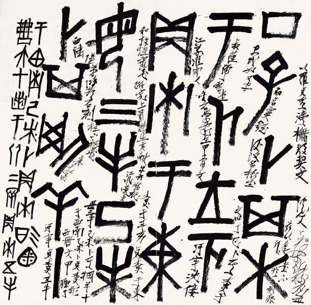 卜茲-羅貞松法 橅殷契文