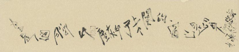 許雨仁-書墨系列之十三
