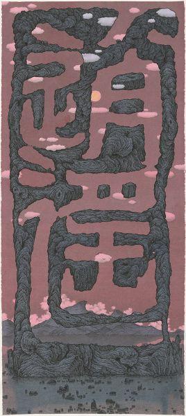 鄧卜君-逍遙 Unencumbered