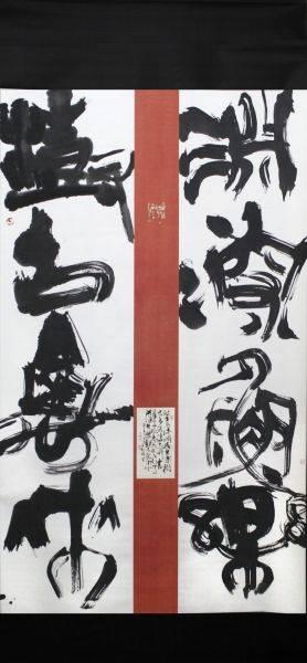王鈺權-淵深魚樂   樹古禽來