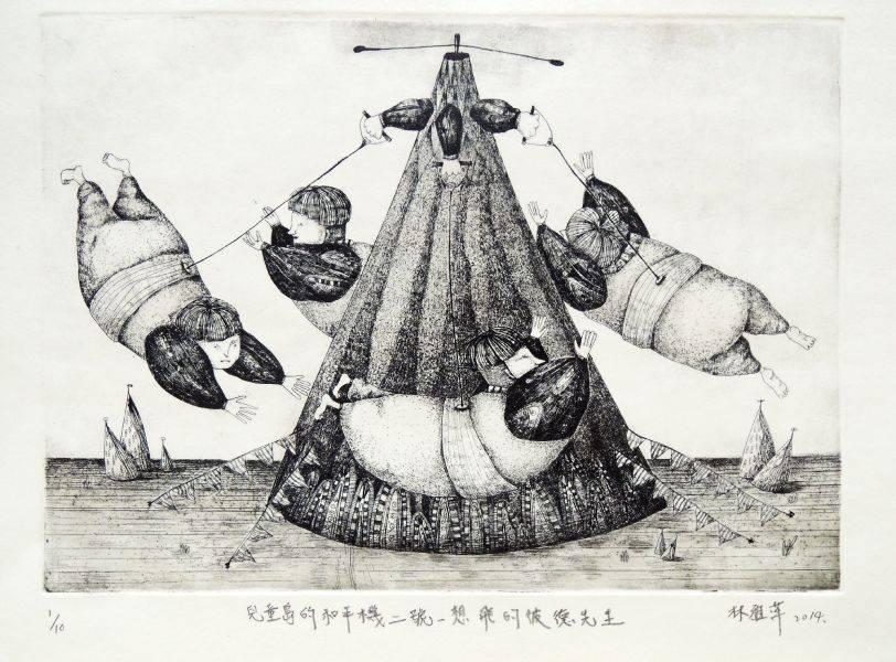 林雅萍-兒童島的和平機二號-想飛的彼得先生