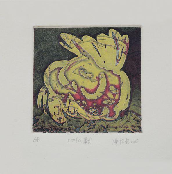 陳怡安-地瓜獸