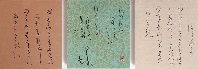 張資涵-臨寸松庵色紙