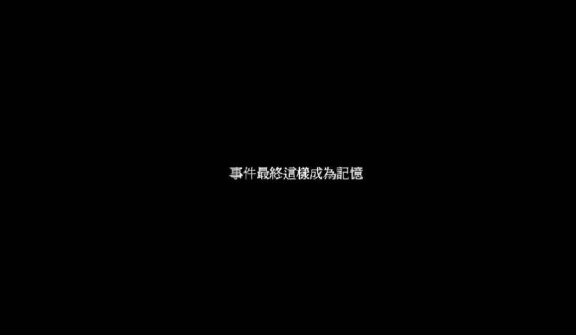 劉于瑄-當事件成為記憶