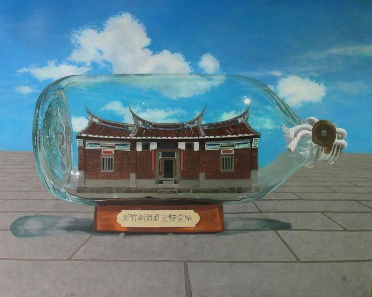 陳秀雯-榮枯之間2