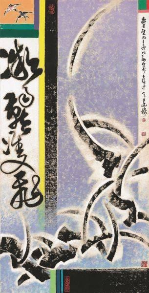 程代勒-微雨燕雙飛