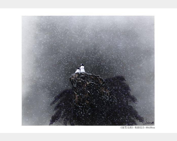 散子-落雪無痕